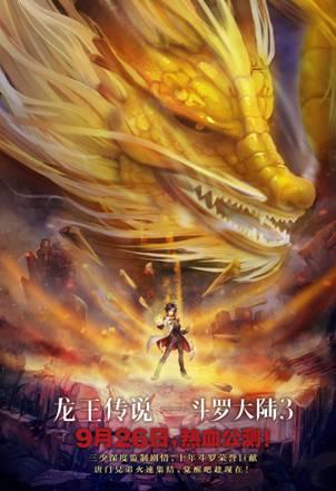 《斗罗大陆3龙王传说》手游上线3小时破百万,大神圈助力唐家三少IP发力